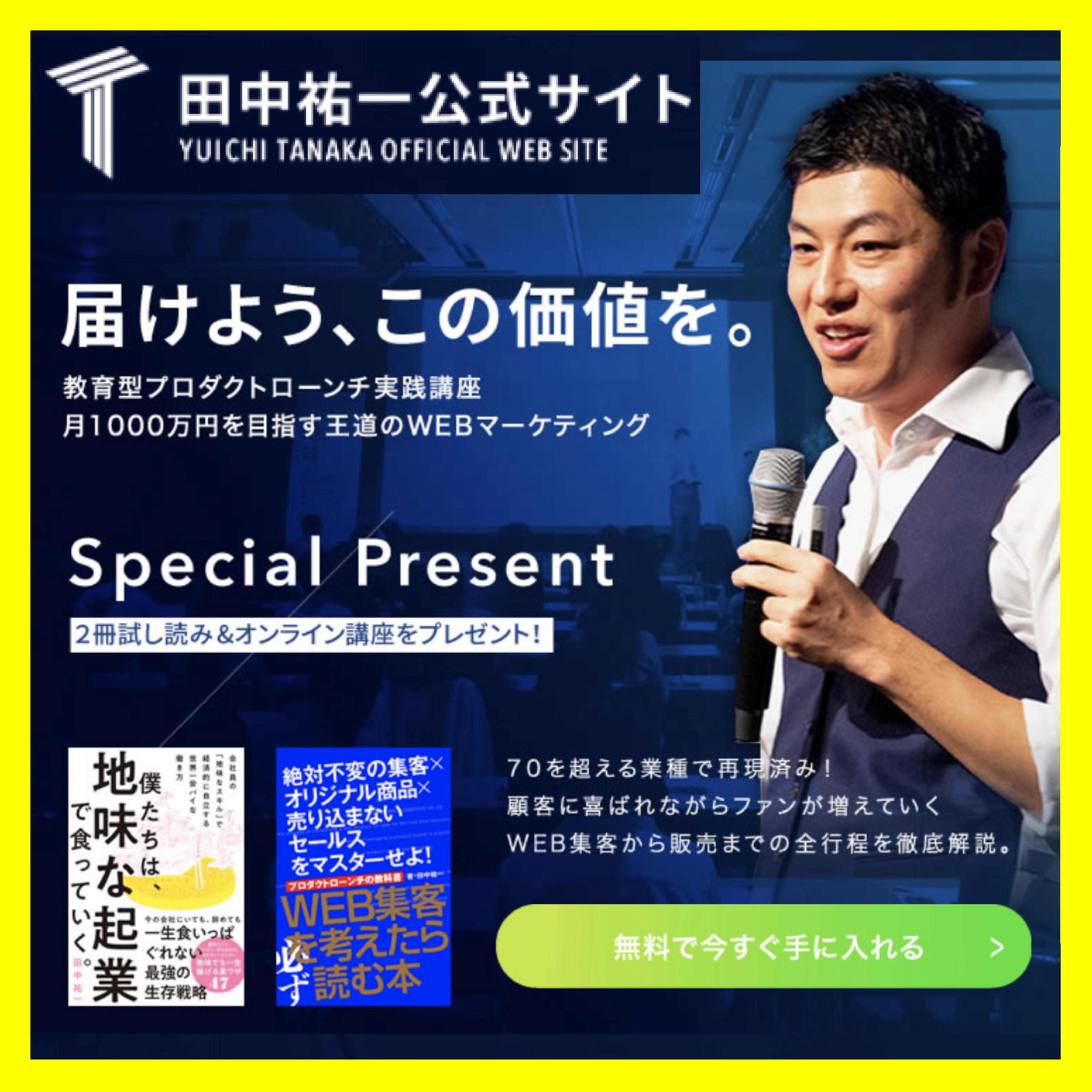 """""""公式サイト誘導バナー"""""""
