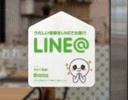 LINE ノベルティ