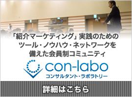 bnr-conlabo