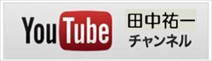 youtubeチャネル