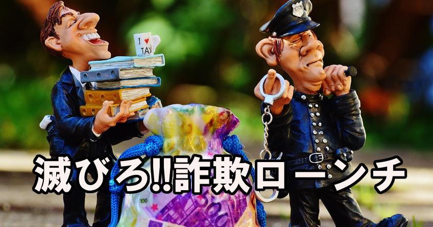田中祐一 世界一簡単でお金をかけないプロダクトローンチ お金をかけないはずが高額塾?ヤヴァすぎる理由