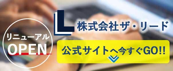 """""""株式会社ザ・リード"""""""